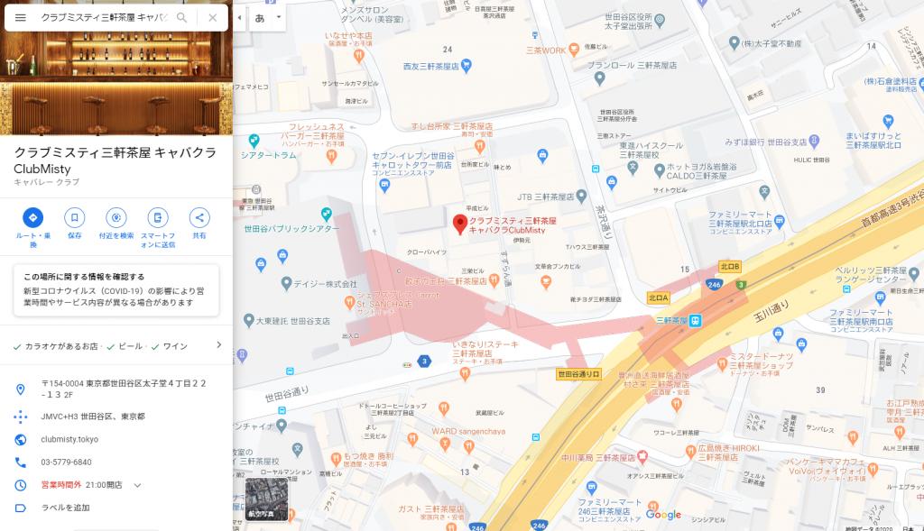 三軒茶屋ClubMisty[クラブミスティ]キャバクラ(女性キャスト・男性スタッフ募集)Googleマップ