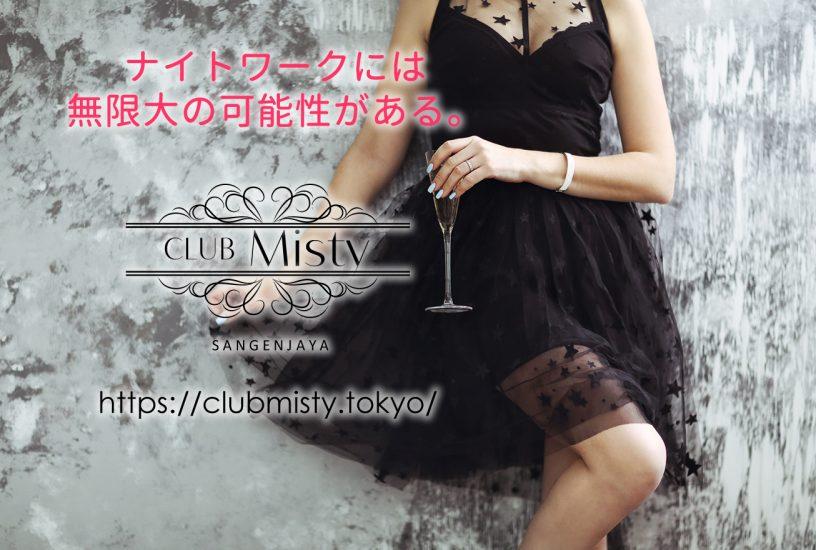 三軒茶屋クラブミスティ(キャバクラ)大人、新人、美女も大量入店。お客様を最高の夜へお誘い!女性キャスト(キャバ嬢)・男性スタッフ(ボーイ)も随時募集。