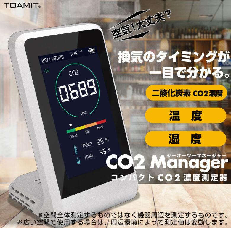 密を見える化。にするための二酸化炭素濃度測定器(おすすめ)】
